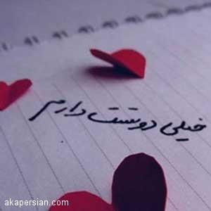 دوستت دارم… به زبان های مختلف جهان