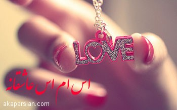 اس ام اس های عاشقانه و جملات رومانتیک عشقولانه