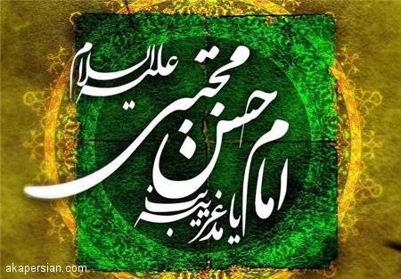 زندگی نامه امام حسن مجتبی (ع)