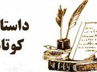 داستان عرب صحرا نشین و مرد فیلسوف نما