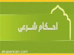 خوردن شیر از سینه همسر حلال است یا حرام؟