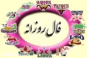 فال روزانه 11 اسفند