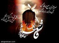 اس ام اس شهادت حضرت فاطمه زهرا (س) و دهه فاطمیه