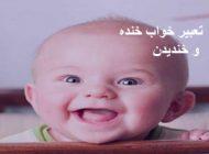 تعبیر خواب خنده و خندیدن در خواب