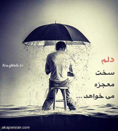 عکس نوشته تنهایی و فاز سنگین مخصوص افراد دلشکسته