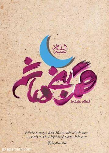 کارت پستال تبریک ولادت حضرت ابوالفضل العباس (ع)