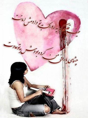 جدیدترین عکس نوشته های عاشقانه برای پروفایل