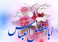 متن تبریک زیبا ویژه ولادت حضرت ابوالفضل (ع)