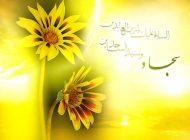 اس ام اس ولادت امام سجاد (ع)