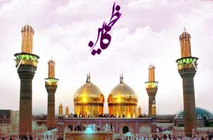 آشنایی با علمای دفن شده در کاظمین