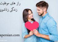 لطفا برای همسرتان ، همسر باشید نه مادر!
