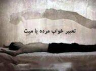 تعبیر خواب مرده یا میت