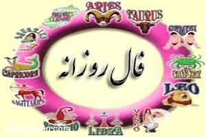 فال روز شنبه 30 بهمن 95