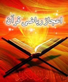 معجزات علمی و ریاضی قرآن مجید