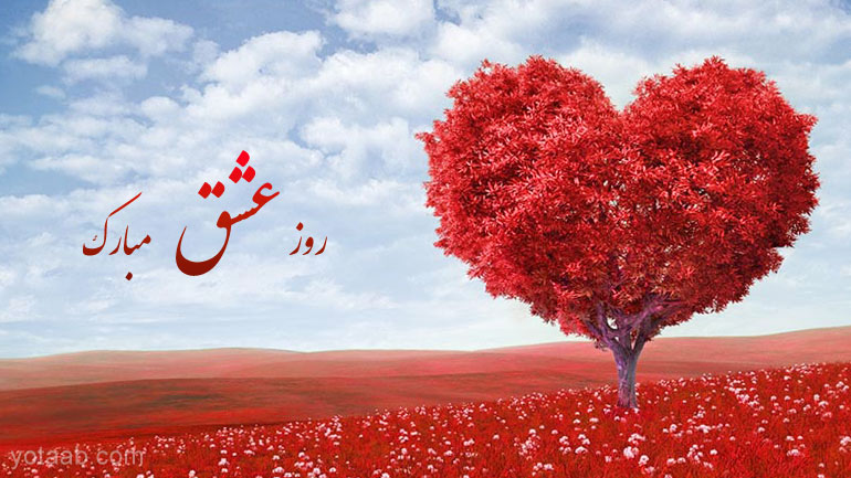 پیامک های عاشقانه روز ولنتاین
