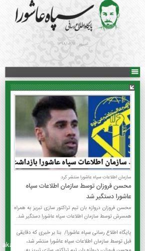 بازداشت محسن فروزان و نسیم نهالی مدلینگ توسط سپاه عاشورا