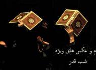 پیام و عکس پروفایل جدید ویژه شب های قدر 99