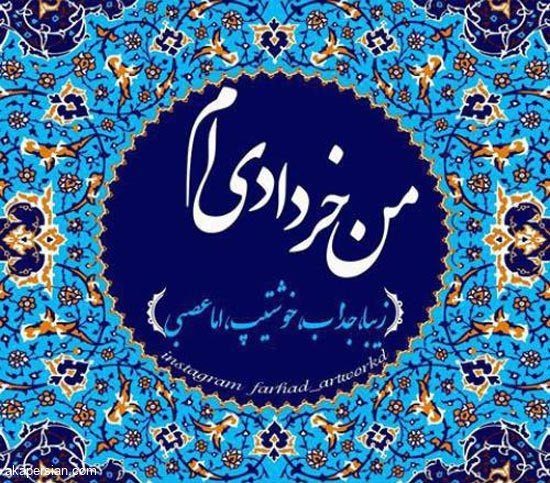 متن و عکس تبریک تولد مخصوص خرداد ماهی ها ویژه 99