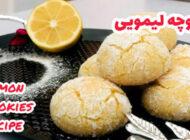 طرز تهیه ی کلوچه لیمویی