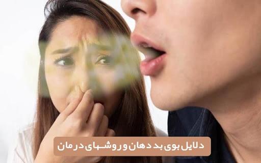 با بوی بد دهانتان برای همیشه خداحافظی کنید