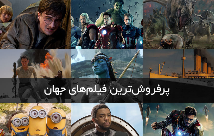 موفق ترین فیلم سال در دنیا